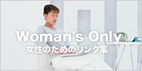 Woman's Only 女性のためのリンク集