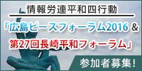 情報労連平和四行動/広島ピースフォーラム2016&第27回長崎平和フォーラム