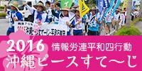 2016 沖縄ピースすて〜じ