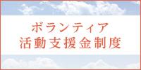 熊本地震に対するボランティア支援金制度